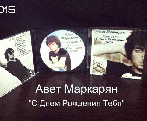 Премьера песни Авет Маркарян