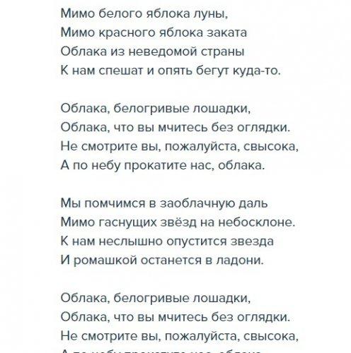 Текст песни Облака петь