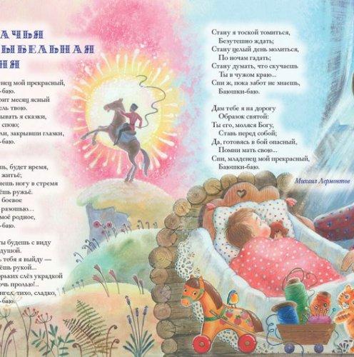 Скачать mp3 - Песня о Маме