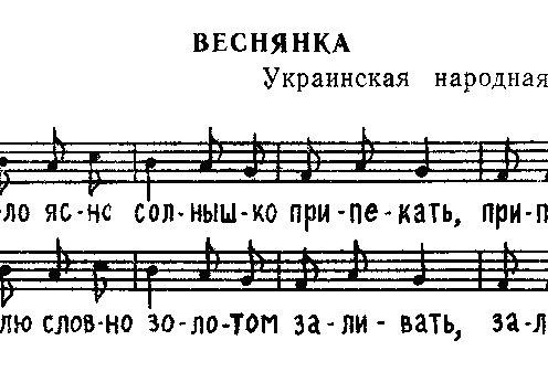 Веснянка (обрядовая песня)